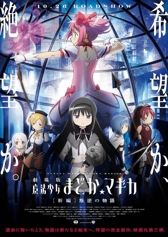 Tema General de Anime. - Página 5 The_Rebellion_Story_Key_Visual_02
