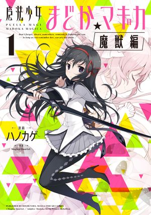 Puella Magi Wraith Arc Vol 1 Cover.jpg