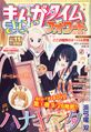 Manga Time Kirara Forward November 2014 September 2014.jpg