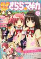 Manga Time Kirara Magica Vol.3 cover.jpg