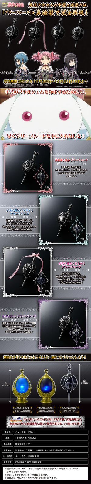 Soul Gem and Grief Seed Set Announcement.jpg