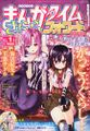 Manga Time Kirara Forward January 2014 November 2013 cover.jpg