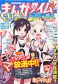 Manga Time Kirara Forward October 2014 August 2014.jpg