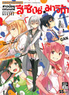 Suzune Thai Vol.1 Cover.jpg