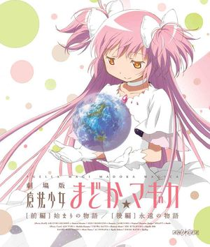 Madoka Movie BD RE Cover.jpg