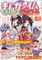 Manga Time Kirara Forward September 2014 July 2014.jpg