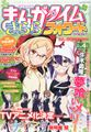 Manga Time Kirara Forward April 2014 February 2014 cover.jpg
