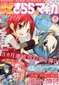 Manga Time Kirara Magica Vol.10 cover.jpg
