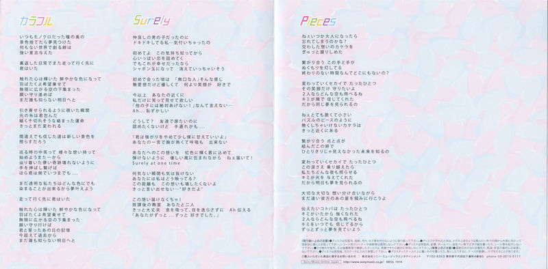 Colorful Lyrics.jpg