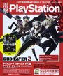 Dengeki PlayStation Vol.554 Cover.jpg