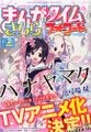 Manga Time Kirara Forward February 2014 December 2013 cover.jpg