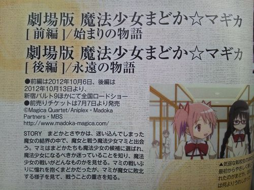 Madoka Movie Release Date Animedia 2012-07.jpg