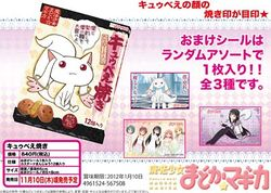 Movic Kyubey-yaki.jpg