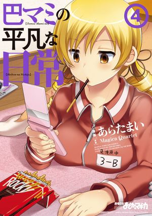 Mami Tomoes Everyday Life Vol 4 Cover.jpg