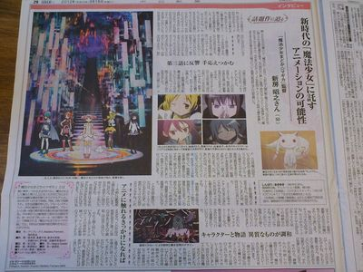 Chunichi Shimbun March 16 2012.jpg