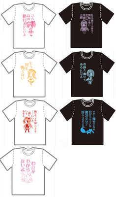 Movic T-shirts 01.jpg