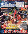Side-BN Vol.102 Cover.jpg