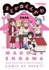 The Veranda of Madoka Vol 1 Cover.jpg