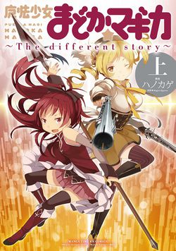 The Different Story 1 Cover.jpg