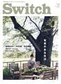 Switch 2013-11 cover.jpg