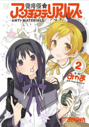 Mitakihara Anti-Materiel Vol 2 Cover.jpg