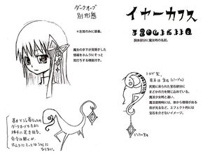 Rebellion Guidebook Homura Earcuff.jpg