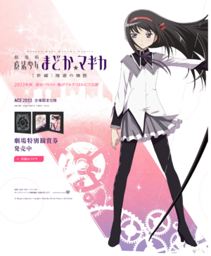 Madoka Movie 3 Official Site.png