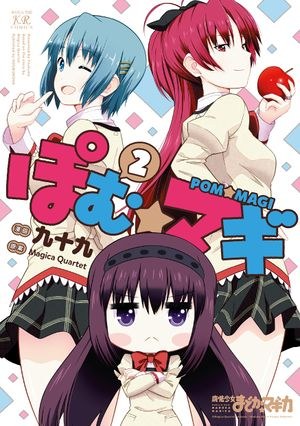 Pomu Magi Vol.2 Cover.jpg