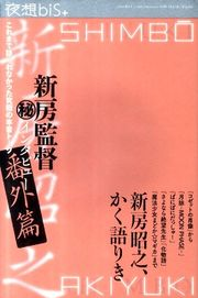 Bis+ Shinbo cover.jpg