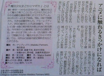 Chunichi Shimbun March 16 2012 01.jpg