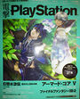 Dengeki PlayStation Vol511 cover.jpg