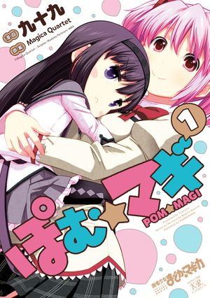 Pomu Magi Vol.1 Cover.jpg