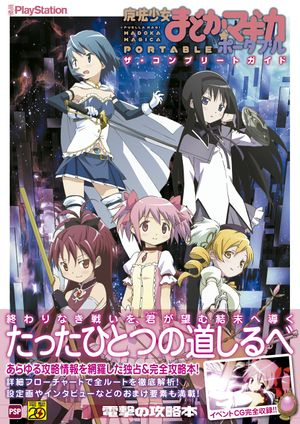 The Complete Guide to the Madoka Magica Portable Game cover.jpg