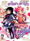Manga Thai Vol.3 Cover.jpg