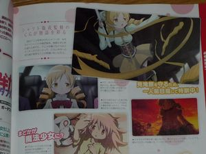Dengeki PlayStation 2012-01-12 01.jpg