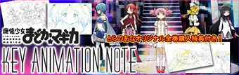 Key Animation Note 02.jpg