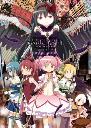 Madoka Rebellion Guidebook Only You Cover.jpg