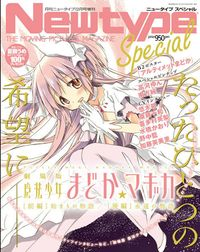 Newtype Magazine ultimate Madoka cover special.jpg
