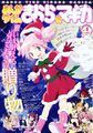 Manga Time Kirara Magica Vol.4 cover.jpg