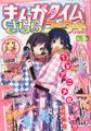 Manga Time Kirara Forward May 2014 March 2014 cover.jpg