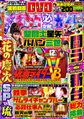 Pachinko Guide 2013-12 Cover.jpg
