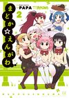 The Veranda of Madoka Vol 2 Cover.jpg