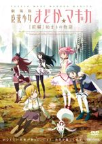 Madoka Movie DVD 1 cover.jpg