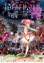 Madoka Movie DVD 2 cover.jpg