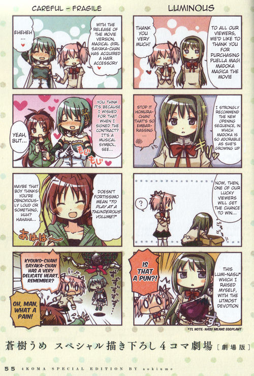 Movies BDs 4koma Official Translation.jpg