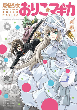 Oriko Another Story cover.jpg